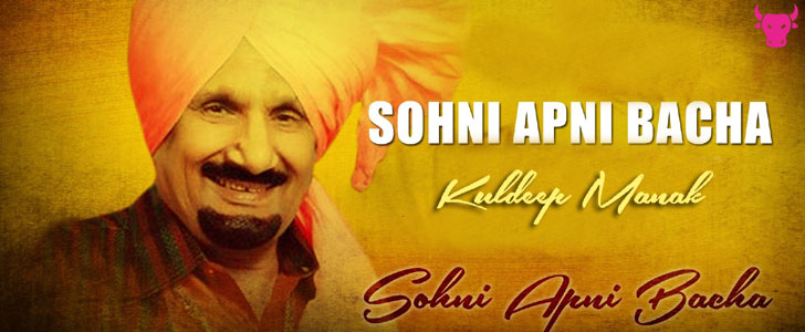 Sohni Apni Bacha lyrics by Kuldip Manak