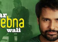Car Reebana Wali Lyrics by Amrinder Gill