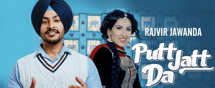Putt Jatt Da lyrics by Rajvir Jawanda