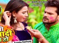 Bani Hum Shaadi Suda Ho Lyrics by Khesari Lal Yadav