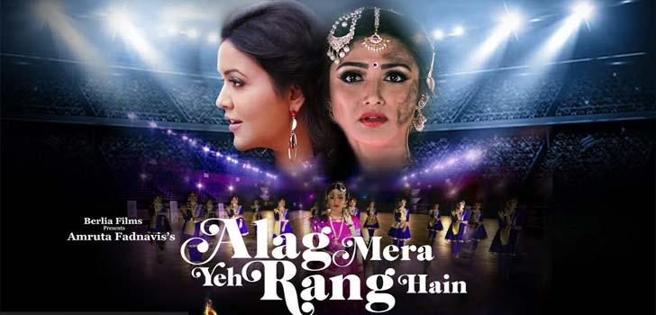 Alag Mera Yeh Rang Hain Lyrics by Amruta Fadnavis