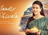 Tu Mandir Tu Shivala Lyrics by Amruta Fadnavis