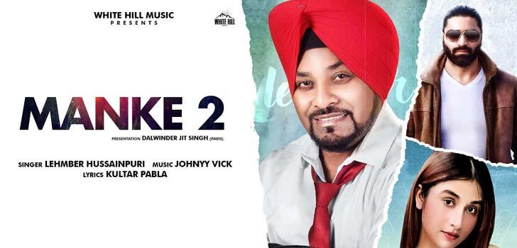 Manke 2 Lyrics by Lehmber Hussainpuri