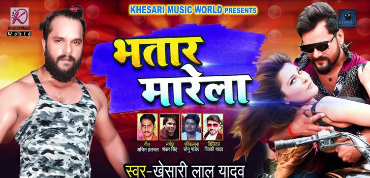 Bhatar Marela Lyrics by Khesari Lal Yadav