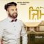 Zimmevar Lyrics by Jass Chaudhary