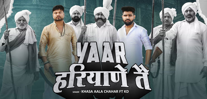 Yaar Haryane Te Lyrics by Khasa Aala Chahar