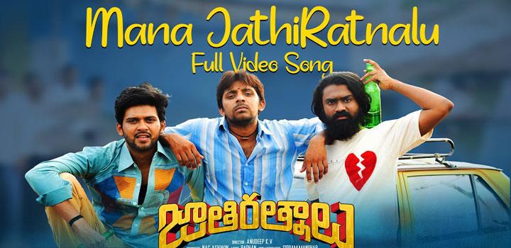 Mana Jathiratnalu Lyrics from Jathi Ratnalu