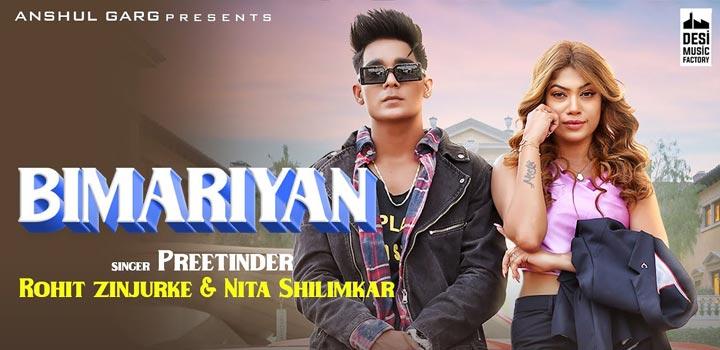 Bimariyan Lyrics by Preetinder