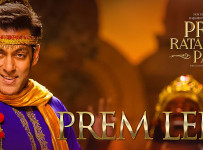 Prem Leela Lyrics from Prem Ratan Dhan Payo