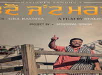 Odo Jatt Marda Lyrics by Davinder Sandhu