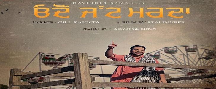 Odo Jatt Marda lyrics by Davinder Sandhu