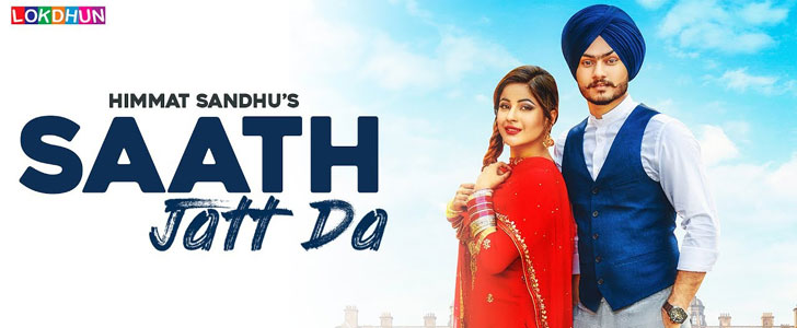 Saath Jatt Da Lyrics - Himmat Sandhu Song