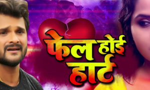 Fail Hoyi Heart Lyrics by Khesari Lal Yadav
