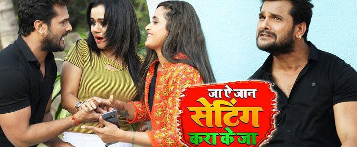 Setting Kara Ke Ja lyrics by Khesari Lal Yadav