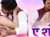 A Shona Lyrics by Pawan Singh