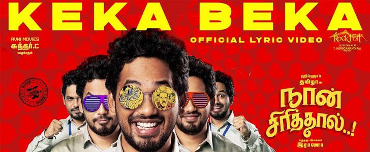 Keka Beka lyrics from Naan Sirithal