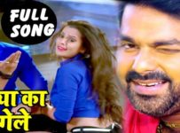 Luliya Ka Mangele Lyrics by Pawan Singh