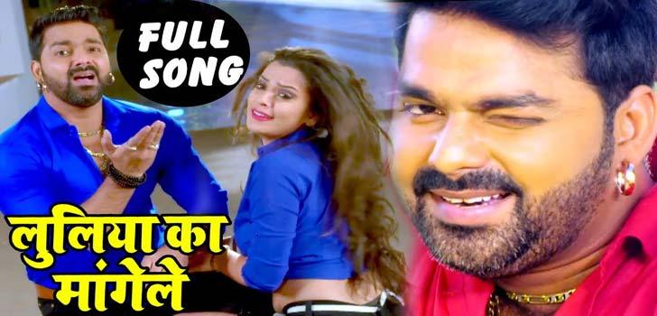 Luliya Ka Mangele Lyrics by Pawan Singh