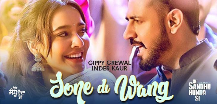Sone Di Wang Lyrics by Gippy Grewal