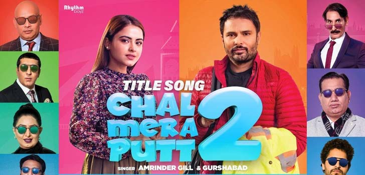 Chal Mera Putt 2 Lyrics by Amrinder Gill