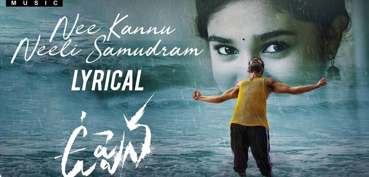 Nee Kannu Neeli Samudram Lyrics from Uppena