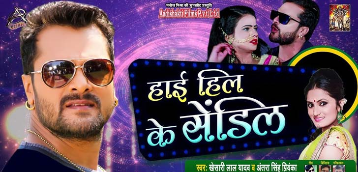 High Heel Ke Sendil Lyrics by Khesari Lal Yadav