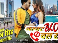 Number Block Chal Raha Hai Lyrics by Pawan Singh