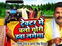 Tractor Me Chalo Gori Hawa Lagega Lyrics by Ritesh Pandey