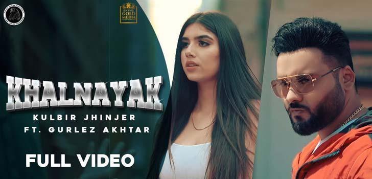 Khalnayak Lyrics by Kulbir Jhinjer