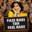 Pass Nahi Toh Fail Nahi Lyrics from Shakuntala Devi