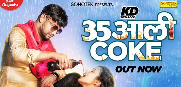 35 Aali Coke Lyrics by KD