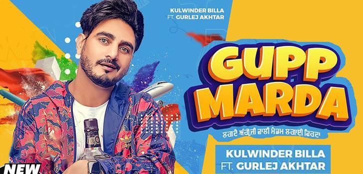Gupp Marda Lyrics by Kulwinder Billa