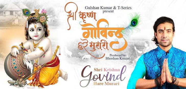 Shri Krishna Govind Hare Murari Lyrics by Jubin Nautiyal
