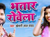 Bhatar Rowela Lyrics by Khesari Lal Yadav
