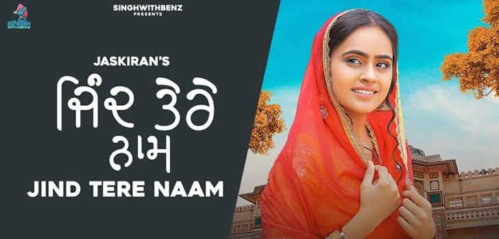 Jinde Tere Naam Lyrics by Jaskiran