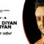 Manak Diyan Kallian Lyrics by Jazzy B