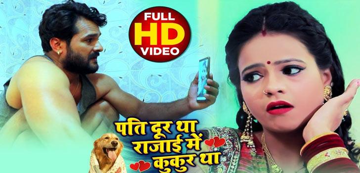 Pati Door Tha Rajai Me Kukur Tha Lyrics by Khesari Lal Yadav