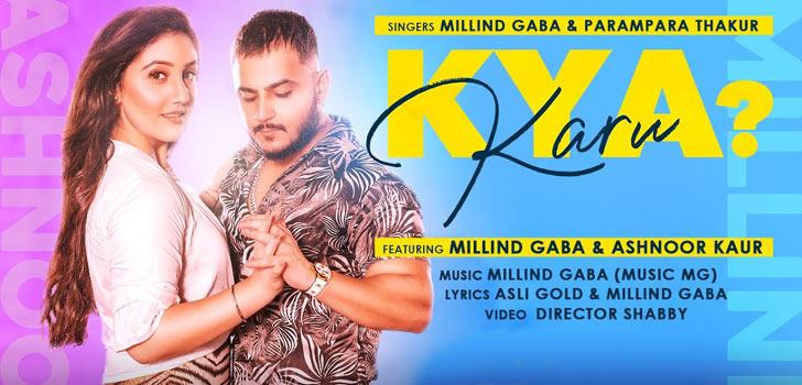 Kya Karu Lyrics by Millind Gaba