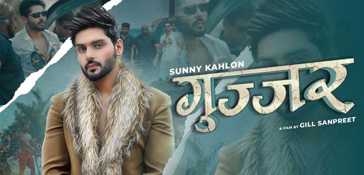 Gujjar Lyrics by Sunny Kahlon