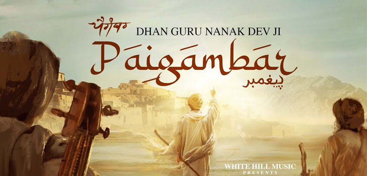 Paigambar Lyrics by Diljit Dosanjh