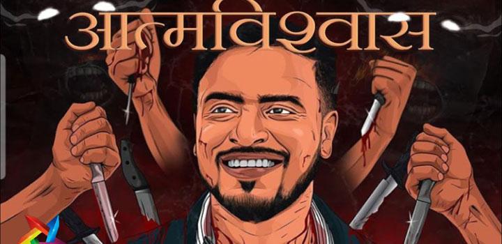 Aatmvishvas Lyrics by Badshah featuring Amit Bhadana