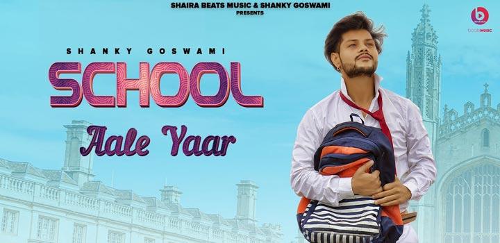 School Aale Yaar Lyrics by Shanky Goswami