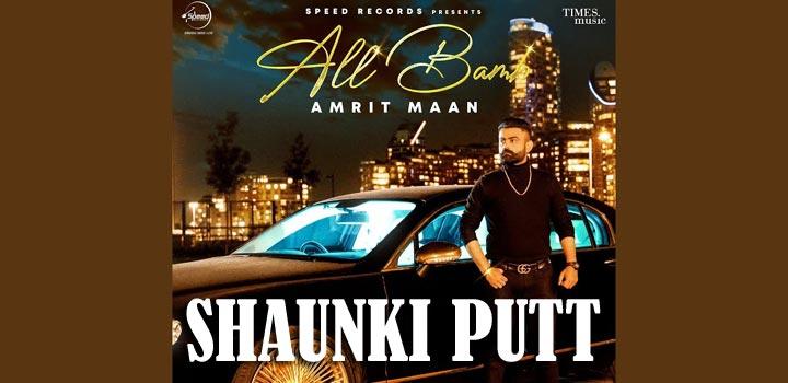 Shaunki Putt Lyrics by Amrit Maan