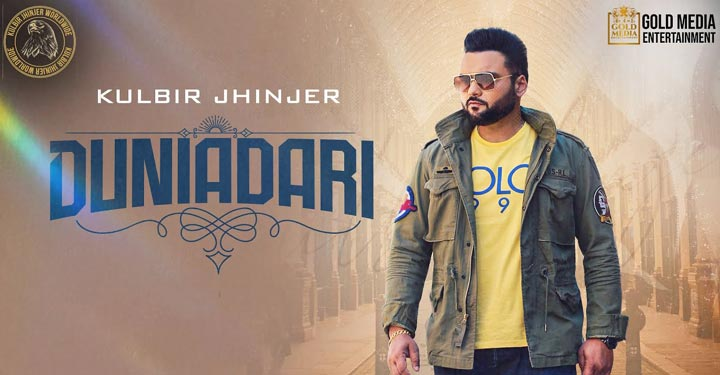 Duniadari Lyrics by Kulbir Jhinjer