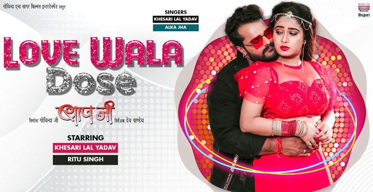 Love Wala Dose Lyrics by Khesari Lal Yadav