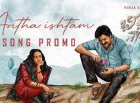 Antha Istam Lyrics from Bheemla Nayak ft Pawan Kalyan