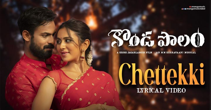 Chettekki Lyrics from Kondapolam